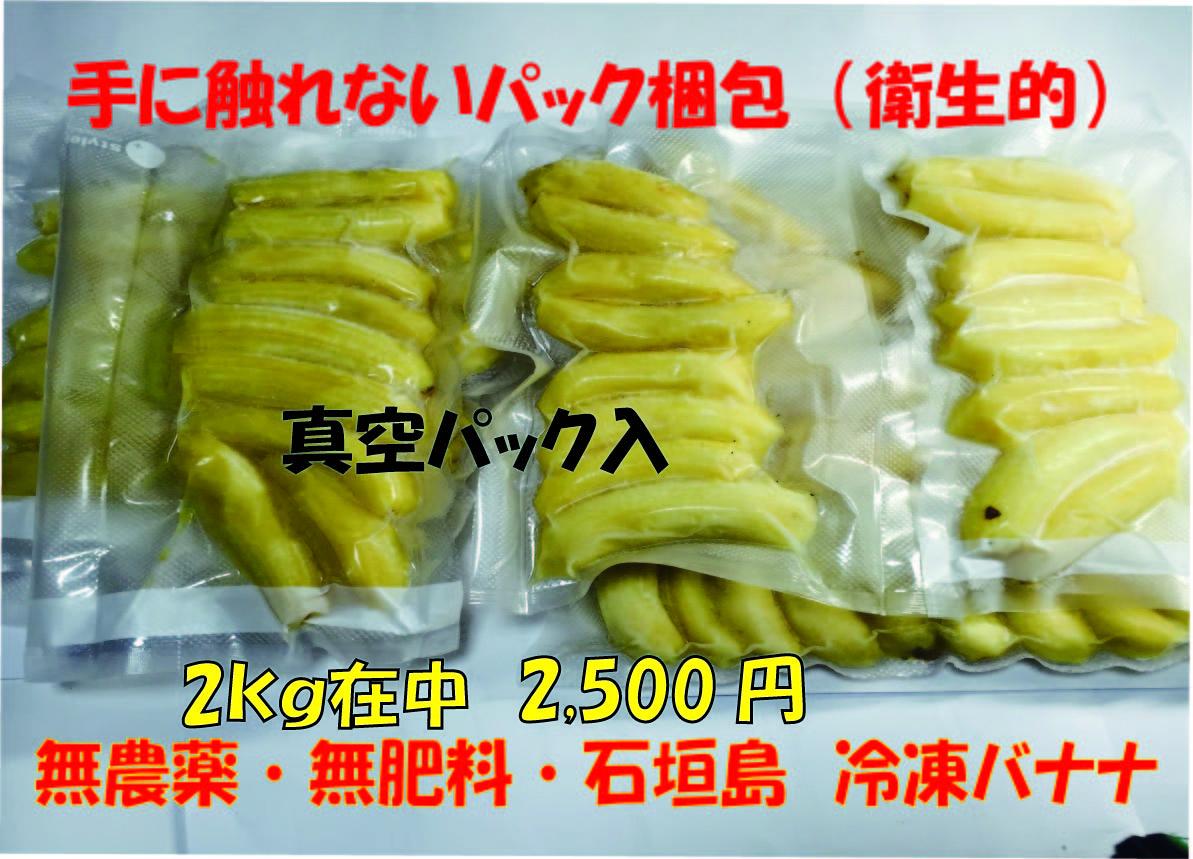 冷凍バナナは美味しい