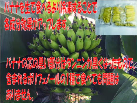 便秘を改善してくれる食物繊維、抗酸化作用の固まりであるポリフェノールがバナナは冷凍することで、2倍に増えることが明らかになっています。