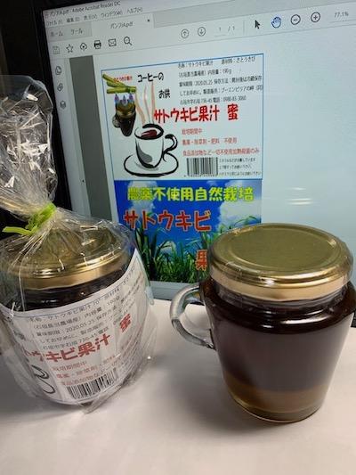 サトウキビ果汁蜜 - 瓶入り糖度60