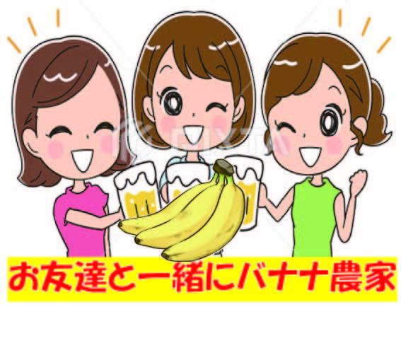 お友達と一緒にバナナ農家