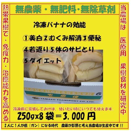 冷凍バナナの効能 - [1]美白 [2]むくみ解消 [3]便秘 [4]若返り [5]身体のさびとり [6]ダイエット