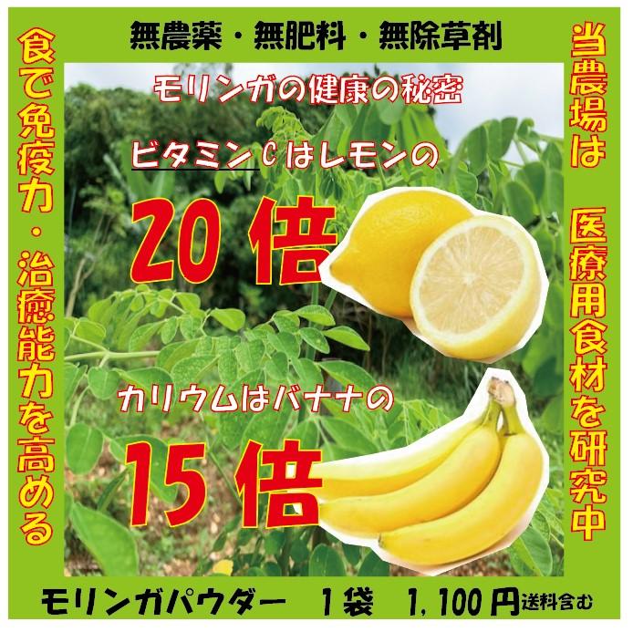 ビタミンCはレモンの20倍・カリウムはバナナの15倍