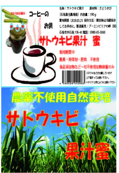 https://sizen.okinawa/img/satoukibi/03.jpg